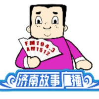 Logo of radio station 济南故事广播 - Jinan History Radio