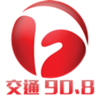 Logo of radio station 安徽交通广播 - Anhui Radio Traffic 90.8