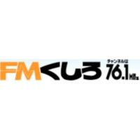 Logo de la radio FMくしろ - FM Kushiro 76.1
