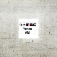 Logo of radio station Yosu MBC FM