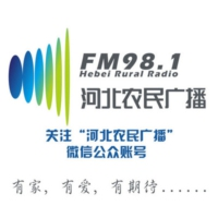 Logo of radio station 河北农民广播 - Hebei Rural Radio