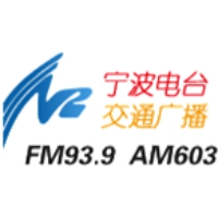 Logo of radio station Ningbo Traffic Radio 93.9