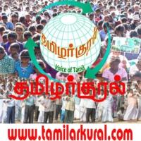 Logo of radio station Tamilarkural