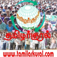 Logo of radio station Tamilarkural