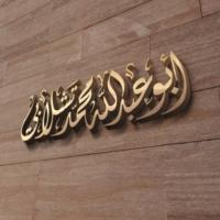 Logo of radio station Radio Shaykh Tchalabi