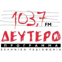 Logo of radio station Δεύτερο Πρόγραμμα - ΕΡΤ