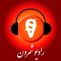 Logo of radio station Radio Shemroon