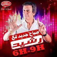Logo de l'émission صباح جديد مع رشيد