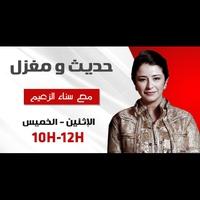 Logo de l'émission حديت و مغزل مع سناء الزعيم