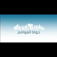 Logo of show جولة العواصم