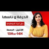 Logo de l'émission الحرفة أناسها