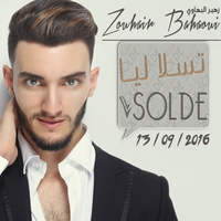 Cover of the track تسلا ليا الصولد - Single