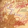 Couverture de l'album The Best of Kaliopi