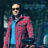 Cover of the album Quedate Conmigo