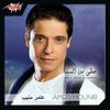 Cover of the album Hazi Men El Sama