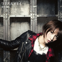 Cover of the track Tsunagaru Omoi - EP