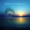 Cover of the album Anatolh Kai Dysh Moy - EP