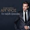 Cover of the album To Taksidi Ksekinaei - Single