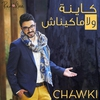 Cover of the album Kayna Wla Makaynach - Single