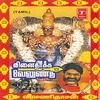 Cover of the album Vinaitheerkka Velunndu