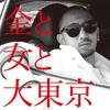 Cover of the album 金と女と大東京