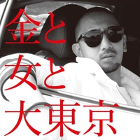 Cover of the track 金と女と大東京