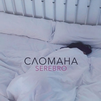 Cover of the track Сломана - Single