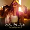 Cover of the album منك ولا مني - Single