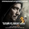 Cover of the album Бой с тенью 3 (Оригинальный саундтрек к фильму)