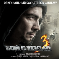 Cover of the track Бой с тенью 3 (Оригинальный саундтрек к фильму)