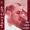 Couverture de l'album Dul Mush Habayeb