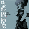 Cover of the album Ghost in the Shell: Stand Alone Complex O.S.T.