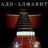 Couverture de l'album Алфавит
