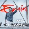 Cover of the track Жить, чтобы жить