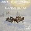 Cover of the track Вот мчится тройка удалая
