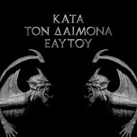 Couverture du titre Kata Ton Daimona Eaytoy (Do What Thou Wilt)