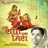 Cover of the album Ek Radha Ek Meera Lata Mangeshkar Devotional