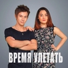 Cover of the track Время улетать (feat. Alina M)