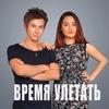 Couverture de l'album Время улетать (feat. Alina M) - Single