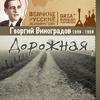 Cover of the track Весточка