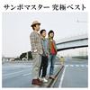 Cover of the album Sambomaster Kyuukyoku Best