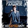 Cover of the track Tha Parakalas