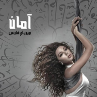 Cover of the track Aman (امان)