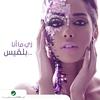 Cover of the album Zai Ma Ana