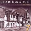 Cover of the album Starogradski Biseri 7