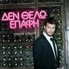 Cover of the album Den Thelo Epafi