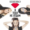 Cover of the album Я тебя не отдам - Single