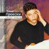 Cover of the album Sinot Bozji
