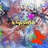 Couverture de l'album Mantra