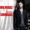 Couverture de l'album Mi Milas - Single